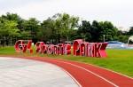 【跑步、健身、溜娃,新网红打卡地】广州二沙岛体育公园,同欣体育邀您来打卡!