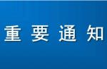 """关于""""广州同欣康体设备有限公司""""名称变更为""""广州同欣体育股份有限公司""""的说明"""