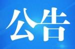 2020年度广东省科学技术奖公示