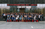 2021年度华北弹性地板行业峰会在京顺利召开