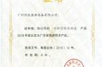 预制型橡胶跑道高新技术产品证书