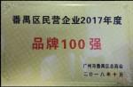 品牌100强