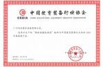 中国教育装备行业协会2020年度推荐产品证书