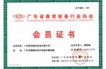 2020年广东省教育装备行业协会会员