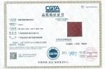 2020年CQTA品质验证书-跑道