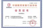 2020年中国教育装备行业协会会员