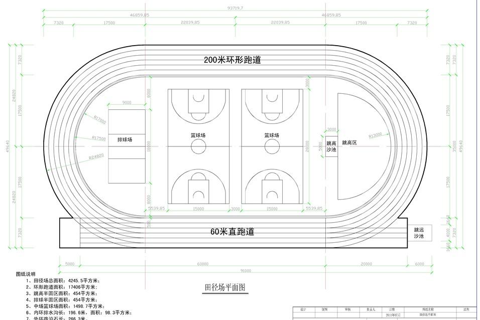 预制型橡胶跑道的设计方案