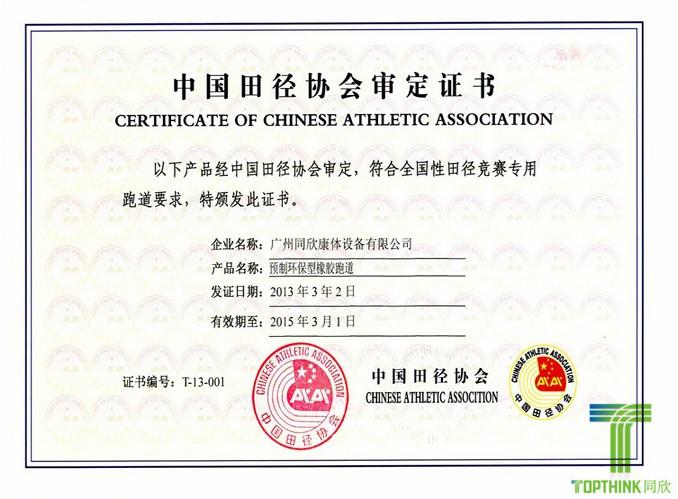 中国田径协会审定证书