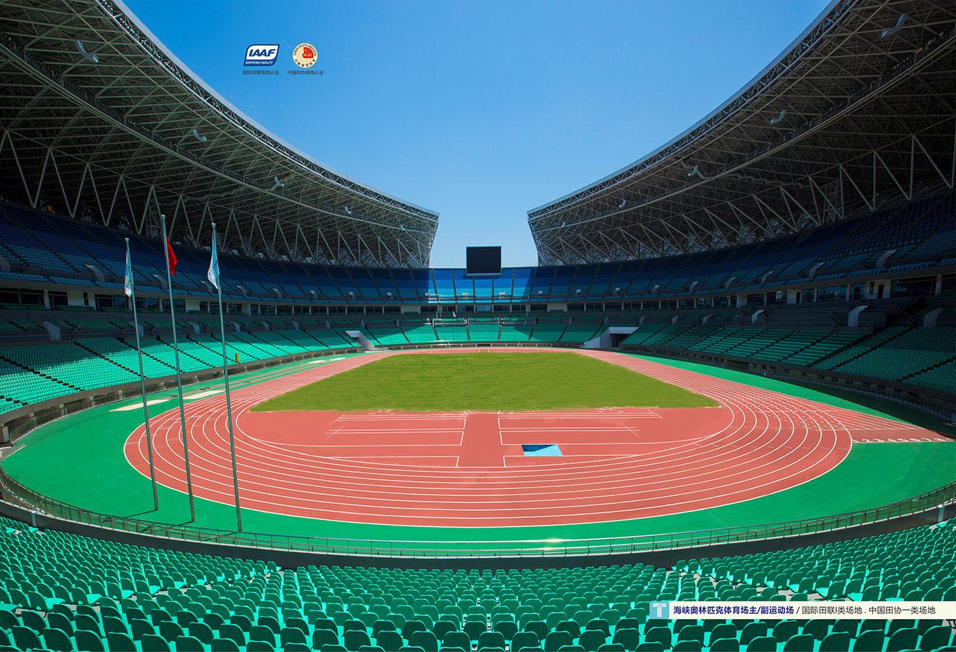 海峡奥林匹克体育场